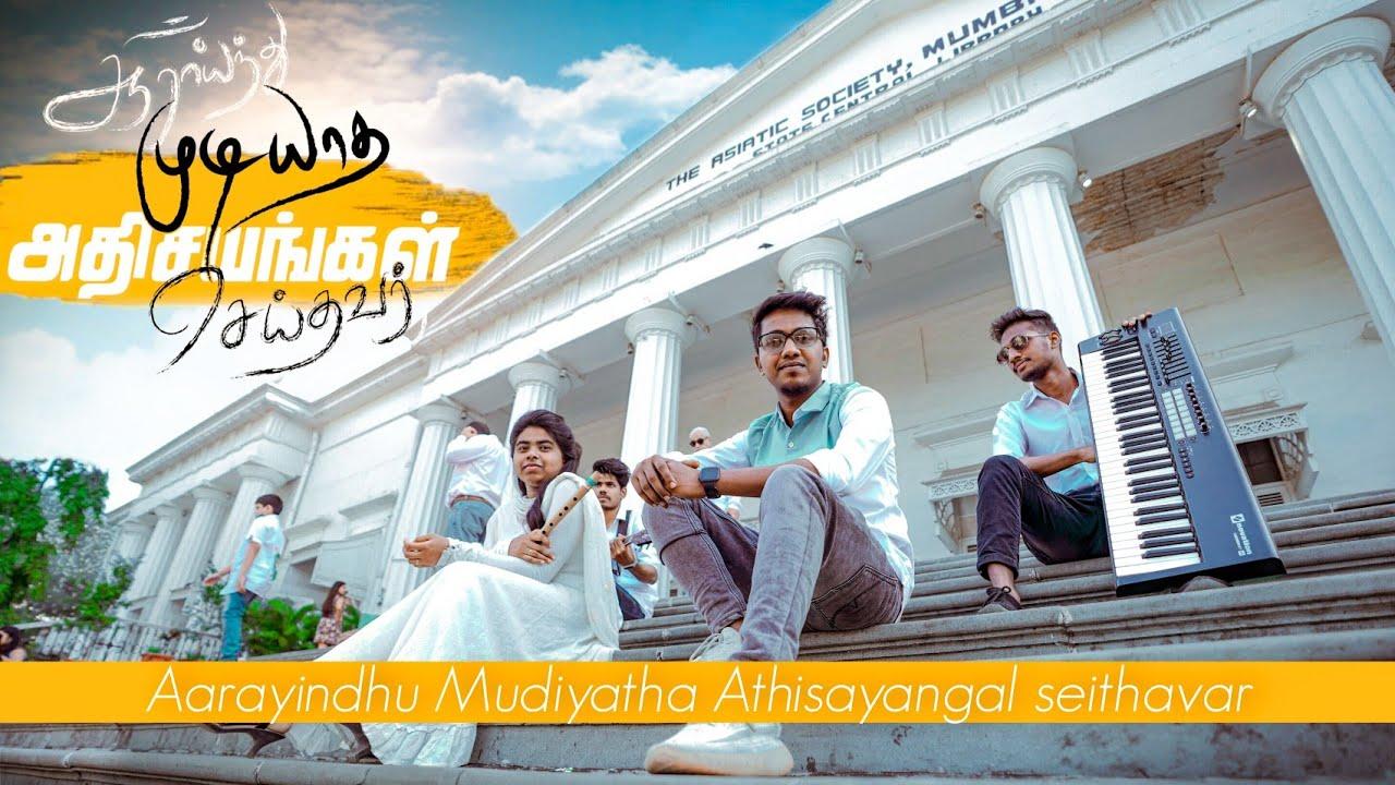 AARAYINTHU MUDIYATHA - OFFICIAL TEASER | Judah Barnabas | Tamil Christian Song