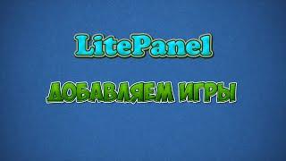 Добавляем игры в LitePanel