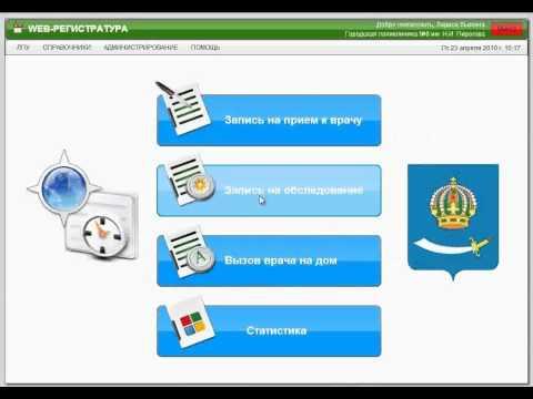 БАРС.Web-Единая Регистратура (BackOffice)