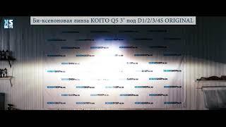 Бі-ксенонова лінза KOITO Q5 3'' під D1/2/3/4S ORIGINAL