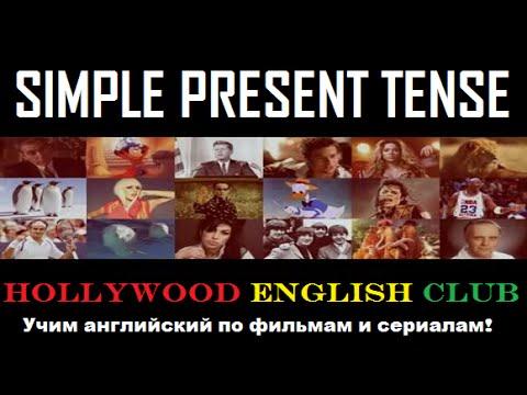SIMPLE PRESENT TENSE through Movies and TV english-challenge.ru