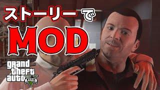 【GTA5】ストーリーでMODを使って無双する!
