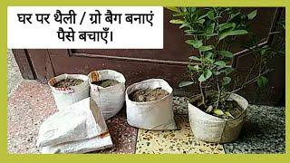 घर मे बनाऐ GROW BAGS in low cost/Cheaper Home made GROW BAGS