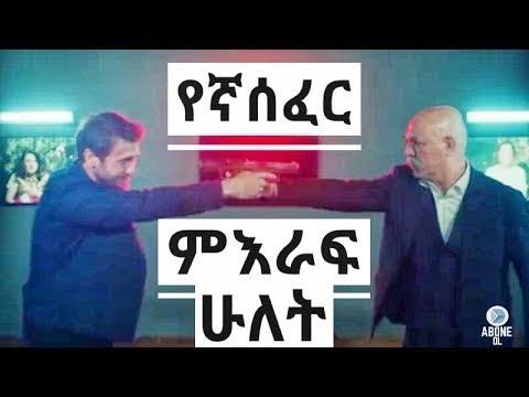 የኛ ሰፈር ምእራፍ 2 ተጀመረ #Ende Enat   #እንደ እናት #Yalaleke fikir   #ያላለቀ ፍቅር #kana tv   #kana television