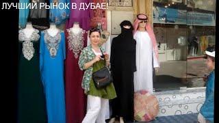 ОАЭ ДУБАЙ экскурсия Мечеть Шейхо Зайда Бурдж Халив базар шоппинг САМОЕСИНЕЕВМИРЕ Советую