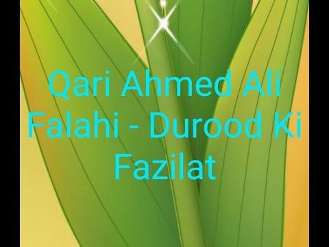 Qari Ahmed Ali Falahi   Durood Ki Fazilat