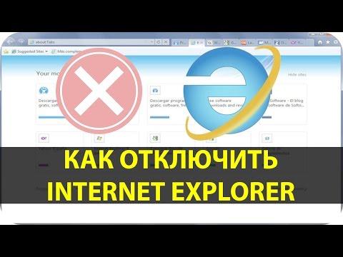 Как отключить Internet Explorer в Windows