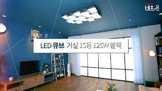 비츠온 LED 큐브 거실15등 125W 블랙