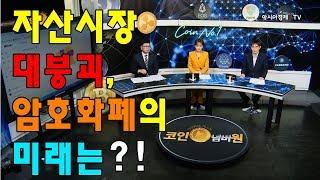 코인넘버원 31회 (180309) 자산시장 대붕괴, 암호화폐의 미래는?!