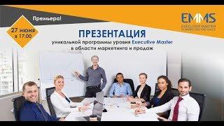 1 презентация НОВОЙ программы по маркетингу и продажам