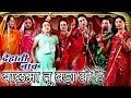 बालमा तू बड़ा वो है Ram fakire Ki Nautanki Bhojpuri nautanki nach programme