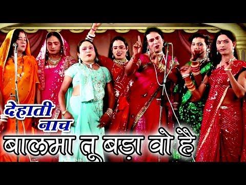 बालमा तू बड़ा वो है - Ram fakire Ki Nautanki | Bhojpuri nautanki nach programme