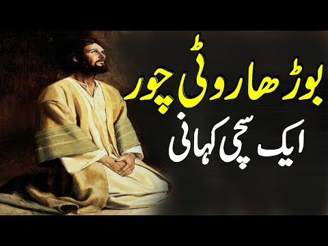 Urdu Moral Story || Borha  Roti Chor || Story Of Old Man || Rohail Voice