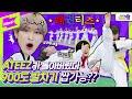 Gambar cover 900도 발차기로 에이티즈 쓰러트린 🥋태권도 신동😱 THANXX 태권댄스ver 공개!   ATEEZ   Taekwondo   아이쌤Ep.2   Kids Teaching Idol