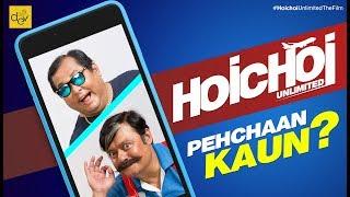 Pehchaan Kaun | Kharaj Mukherjee | Saswata Chatterjee | Hoichoi Unlimited | Now in Cinemas Near You