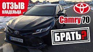 #Самый честный отзыв владельца. Toyota Camry 2.5 (XV70). 2018 г.