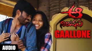 Gaallone Full Song | Aa Nimisham Movie Songs | Prasad Reddy, Rani Sree, Renuka | Kunni Gudipati