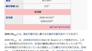「2006 HH123」とは ウィキ動画