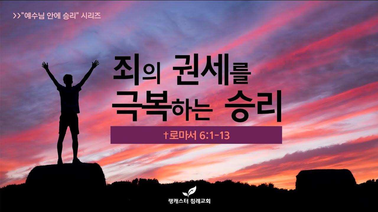 11월 11일 수요 성경 공부 - 죄의 권세를 극복하는 승리 2