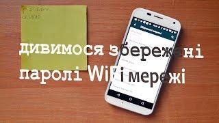 Як подивитись збережені паролі до Wi-Fi на Android(Думаю багато людей зустрічались з такою проблемою що ваш телефон знає пароль від Wi-Fi мережі, але ви його..., 2015-11-24T12:08:09.000Z)