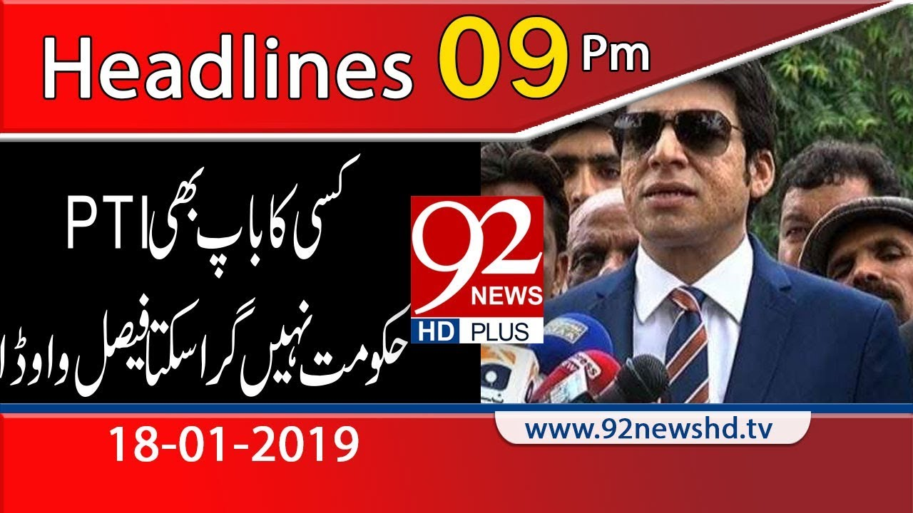 News Headlines | 09:00 PM | 18 January 2019 | 92NewsHD