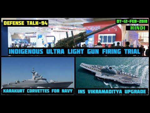 Indian Defence News,Defense Talk,Indigenious Ultra-light howitzer trial,Karakurt coverttes,Hindi