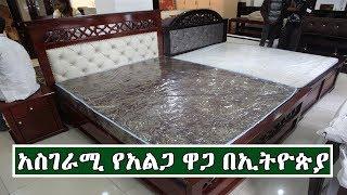 Ethiopia:የአልጋ ዋጋ በኢትዮጵያ| Price of  Bed In Ethiopia