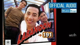 LABANOON - แอบรัก [Official Audio]