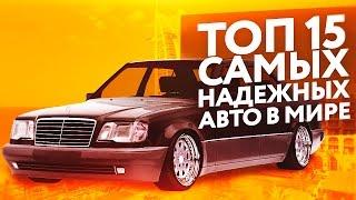 ТОП 15 Самых надежных  автомобилей в Мире