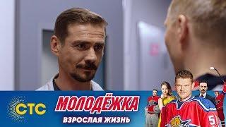 Макеев vs Поляков | Молодежка | Взрослая жизнь