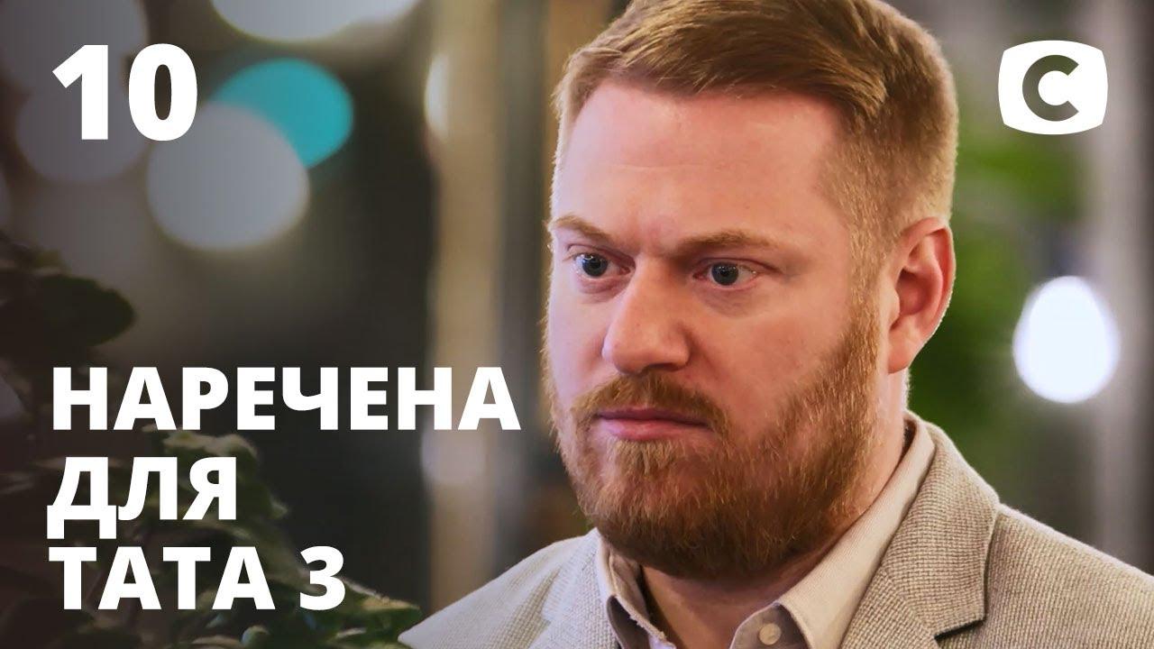 Наречена для тата. Сезон 3. Выпуск 10 от 07.08.2020