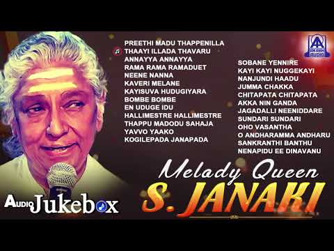 Melody Queen S. Janaki Kannada Songs Jukebox | S. Janaki Hit Songs