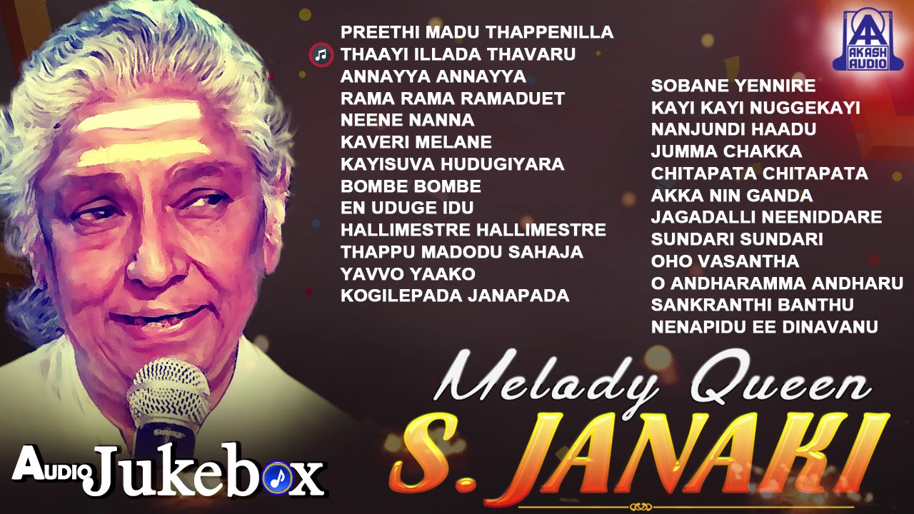 Melody Queen S Janaki Kannada Songs Jukebox S Janaki Hit Songs Youtube S p balasubramaniam hindi songs jukebox | superhit spb hindi songs collection. melody queen s janaki kannada songs jukebox s janaki hit songs