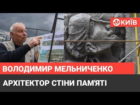 Художник-монументаліст - Володимир Мельниченко
