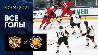 29 04 2021 Россия U 18 Германия U 18 Обзор матча
