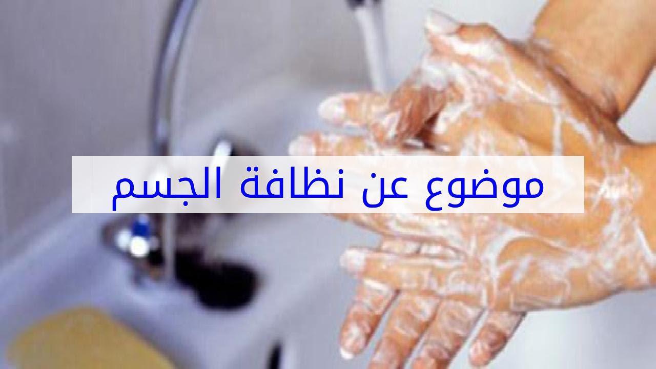 موضوع عن نظافة الجسم Youtube