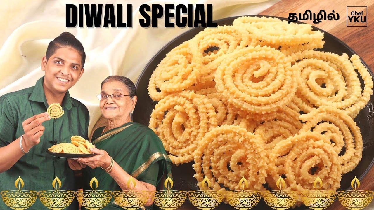 Download Murukku Recipe In Tamil | Crispy Murukku Recipie | Easy Murukku Recipie in Tamil