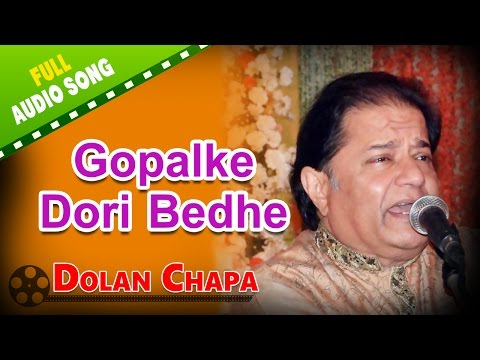gopalke-dori-bedhe-|-dolan-chapa-|-anup-jalota-|-bengali-devotional-songs