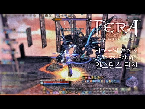 """TERA """"Cultists' Refuge"""" Instance Dungeon - Valkyrie, Glaiver / 테라 """"사교도의 은신처"""" 인스턴스 던전 - 월광무사"""