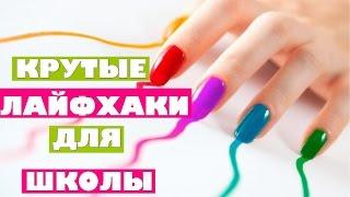 ЛАЙФХАКИ ДЛЯ ШКОЛЫ ИЛИ УНИВЕРА ЧАСТЬ 2! /// ШКОЛЬНЫЕ ЛАЙФХАКИ ! СНОВА В ШКОЛУ