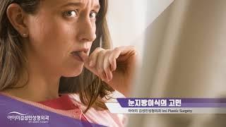 [아이미 김성민성형외과] 스트로마눈지방이식