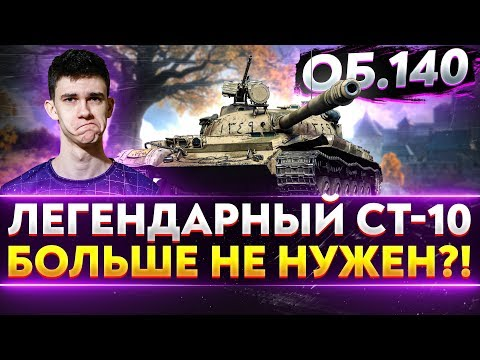 Объект 140 - КРОШИТ ХЛЕБУШКОВ В РАНДОМЕ!