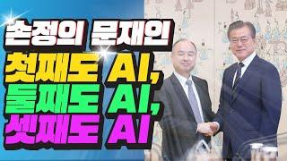 손정의 문재인 첫째도 AI, 둘째도 AI, 셋째도 AI