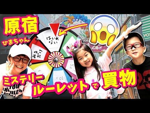 Mystery Wheel Shopping Challenge with KahoSei and HimaHima