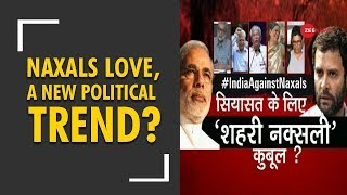 Taal Thok Ke: Is 'love for Naxals', a new political trend? Watch special debate