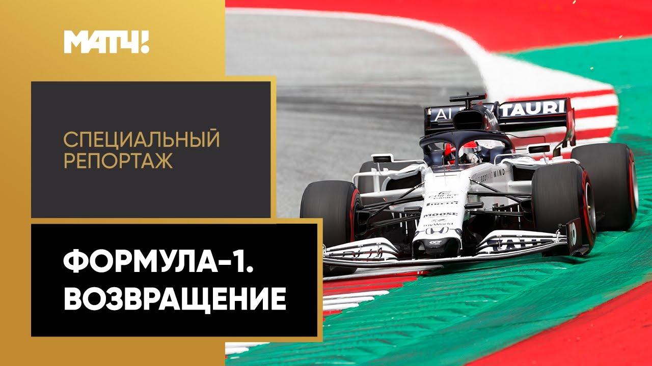 «Формула-1. Возвращение». Специальный репортаж