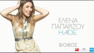 Έλενα Παπαρίζου Haide Helena Paparizou Haide Greek Version New 2017