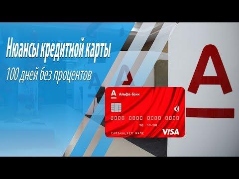 """Условия и нюансы кредитной карты """"100 дней без процентов"""" Альфа-Банка"""