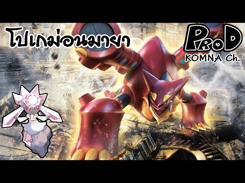 10 โปเกม่อนชนิดพิเศษใน เดอะมูฟวี่ - Pokemon | KOMNA Channel |