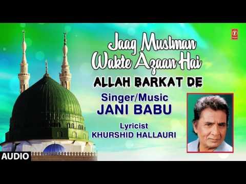 जाग मुसलमान वक्ते अज़ान है : JAANI BABU (FULL AUDIO) || ALLAH BARKAT DE || T-Series IslamicMusic